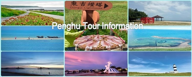 penghu tour infromation